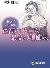 表紙: セレブハーレム 最高の未亡人と最高の娘姉妹 (フランス書院文庫) | 秋月 耕太