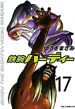 表紙: 鉄腕バーディー(17) (ヤングサンデーコミックス) | ゆうきまさみ