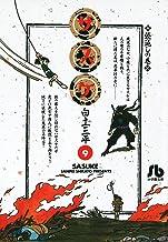 表紙: サスケ(9)   白土三平