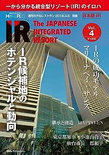 日本版IR Vol.4(ホテレス別冊)