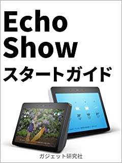 Echo Show スタートガイド