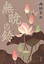 表紙: 無暁(むぎょう)の鈴(りん) | 西條 奈加
