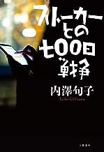 ストーカーとの七〇〇日戦争 (文春e-book)