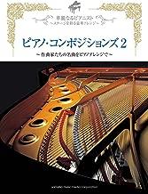 華麗なるピアニスト~ステージを彩る豪華アレンジ~ ピアノ・コンポジションズ 2