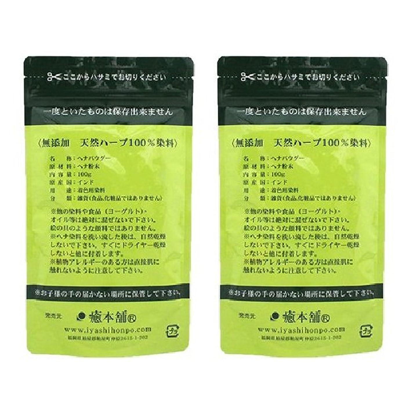 スキル指定フルーツ野菜天然染料100% 癒本舗 ヘナ 100g×2個セット 白髪染め ノンシリコン ヘアカラー ヘナカラー