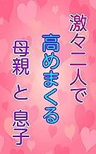 gekigekihutaridetakamemakuruhahaoyatomusuko (Japanese Edition)