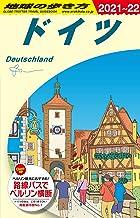 A14 地球の歩き方 ドイツ 2021~2022 (地球の歩き方A ヨーロッパ)