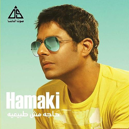 mohamed hamaki wahda wahda mp3
