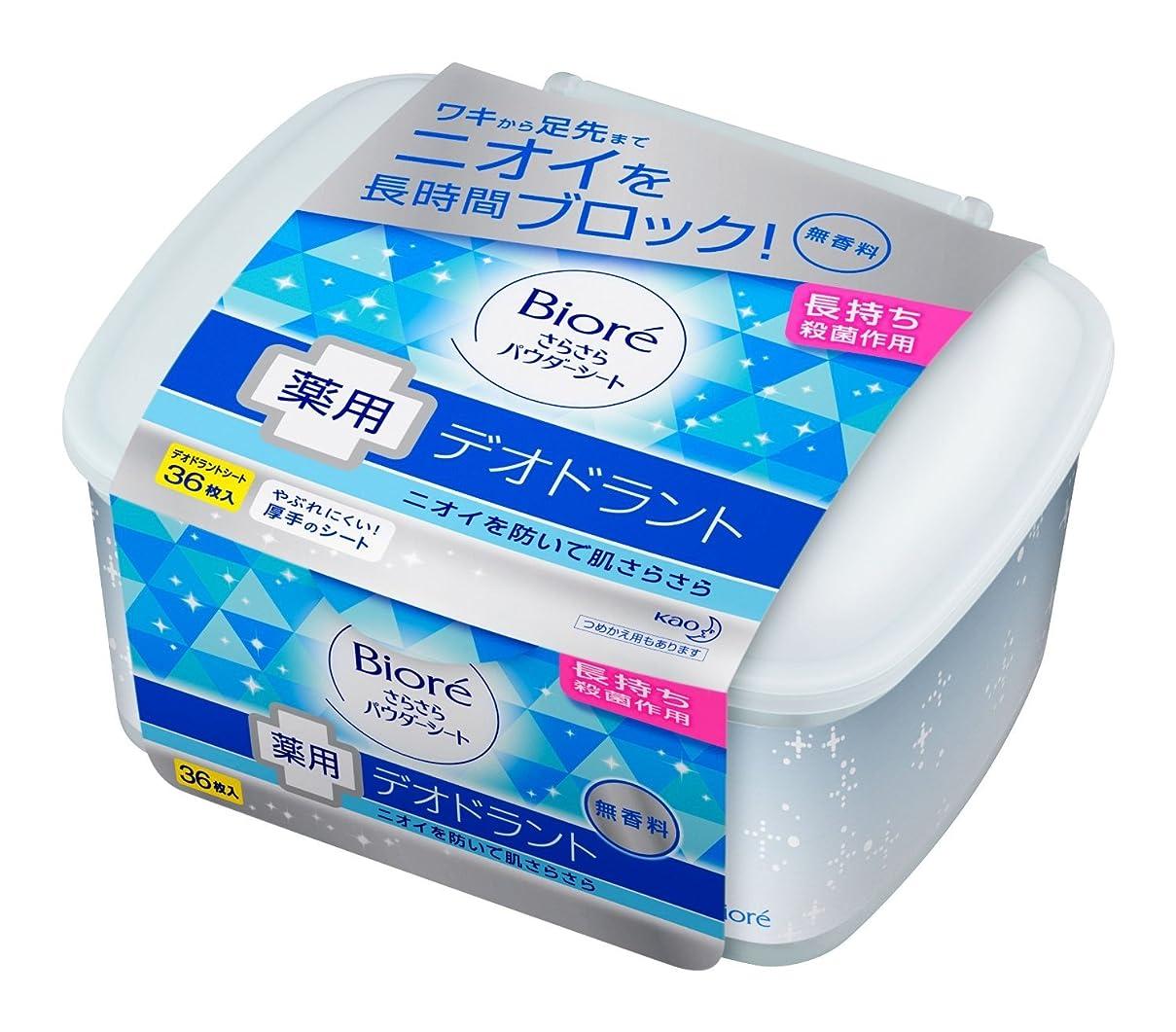 【花王】ビオレ さらさらパウダーシート 薬用デオドラント 無香料 本体 36枚 ×5個セット