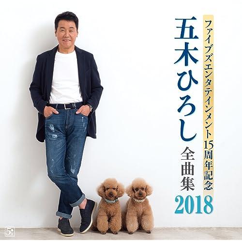Amazon Music - 五木ひろしのふ...