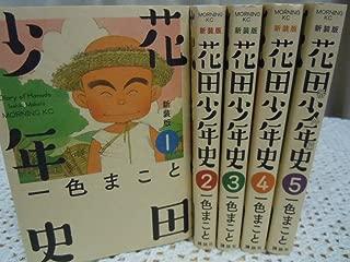 花田少年史 新装版 コミック 1-5巻セット (モーニング KC)