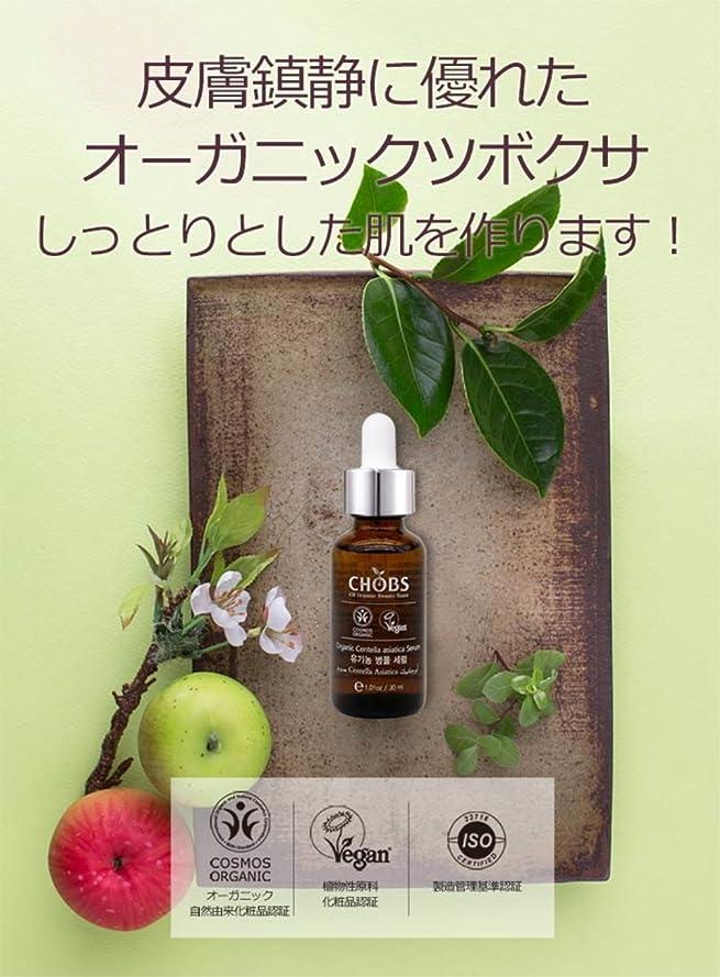 組み合わせ欠員チャールズキージングオーガニック ツボクサセラム 天然化粧品 韓国コスメ 保湿