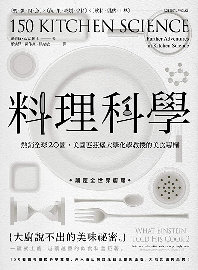 アスレチックミル予感料理科學: 大廚說不出的美味祕密,150個最有趣的烹飪現象與原理 (Traditional Chinese Edition)