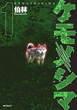 表紙: ケモノシマ 1 (MFコミックス フラッパーシリーズ) | 伯林