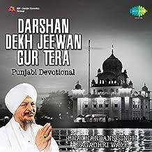 bhai harbans singh jagadhari wale mp3