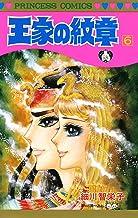 表紙: 王家の紋章 6 (プリンセス・コミックス) | 細川智栄子あんど芙~みん
