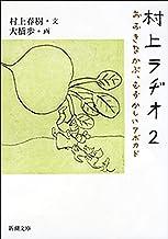 表紙: 村上ラヂオ2―おおきなかぶ、むずかしいアボカド―(新潮文庫) | 大橋歩