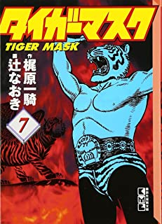 Tiger Mask (7) <complete> (Kodansha Manga Bunko) (2001) ISBN: 4063600653 [Japanese Import]