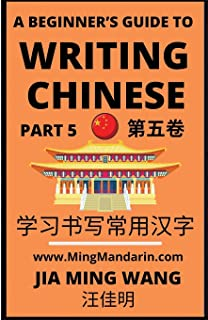 A Beginner's Guide To Writing Chinese (Part 5): 3D Calligraphy Copybook For Primary Kids, HSK All Levels (English, Simplif...