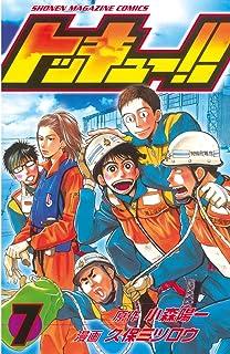 トッキュー!!(7) (週刊少年マガジンコミックス)