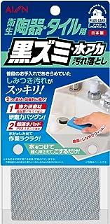 アイオン 汚れ落とし ブロック 衛生 陶器 タイル用 黒ずみ 水アカ 縦7.5×横4.5cm 厚さ1cm 水をつけてこするだけ スポンジから水分がしみ出る 682-B 1個入