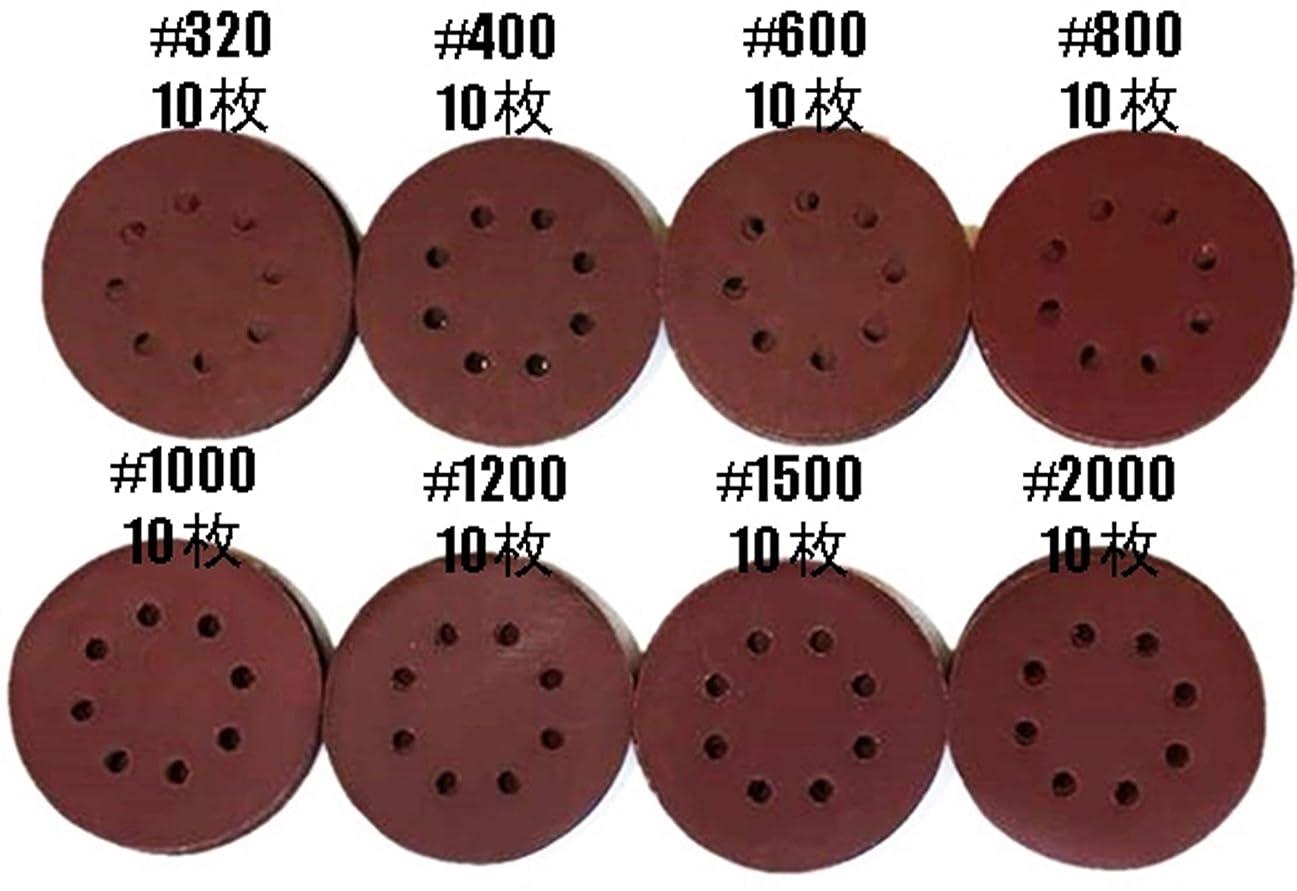書店保護する導出(MBK) 80枚 各種 10枚 8穴あき #320/#400/#600/#800/#1000/#1200/#1500/#2000 サンドペーパー ダブルアクション マジック ペーパー 研磨 やすり サンダー用丸型 直径:5インチ/125 mm