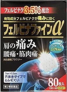 【第2類医薬品】フェルビナファインα 80枚 ※セルフメディケーション税制対象商品