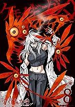 表紙: ケモノギガ(8) (サイコミ×裏少年サンデーコミックス) | 小石ちかさ