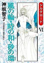 表紙: シルクロード 6巻 | 神坂 智子