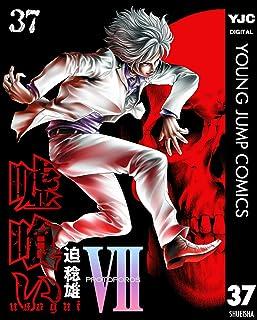 嘘喰い 37 (ヤングジャンプコミックスDIGITAL)