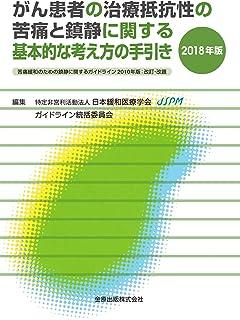 がん患者の治療抵抗性の苦痛と鎮静に関する基本的な考え方の手引き 2018年版 苦痛緩和のための鎮静に関するガイドライン 2010年版:改訂・改題
