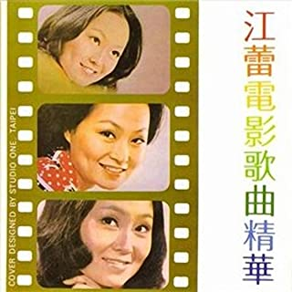 Best Collections of Soundtrack of Jiang Lei