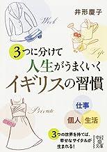 表紙: 3つに分けて人生がうまくいく イギリスの習慣 (中経の文庫) | 井形 慶子