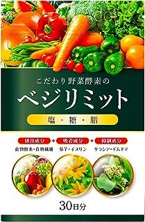 ベジリミット サラシア イヌリン 菊芋 生酵素 サプリ 厳選8種配合 30日分