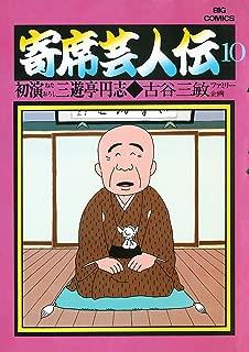 寄席芸人伝(10) (ビッグコミックス)