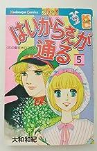 はいからさんが通る―花の東京大ロマン (5) (講談社コミックスフレンド (718巻))