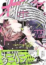 偽×恋ボーイフレンド naughty (ビーボーイコミックスDX)