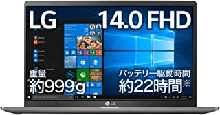 LG ノートパソコン gram 999g/バッテリー約22時間/第10世代 Core i5/14インチ/メモリ 8GB/SSD 256GB/Thunderbolt3/ダークシルバー/14Z90N-VR52J【Windows 11 無料アップグレ...
