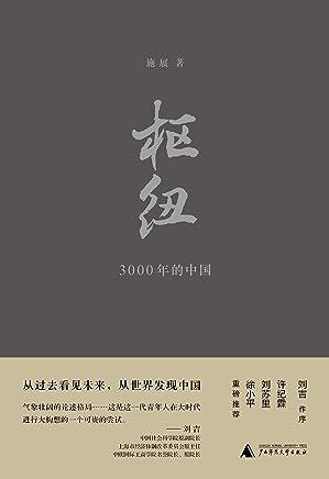 枢纽——3000年的中国(新民说)