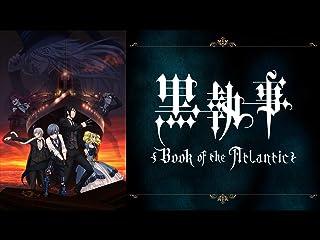 劇場版「黒執事 Book of the Atlantic」(dアニメストア)