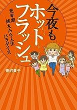表紙: 今夜もホットフラッシュ 更年期 越えたら 人生パラダイス (コミックエッセイ) | 青沼 貴子
