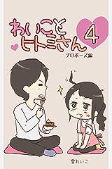 わいことヒトミさん4 Kindle版