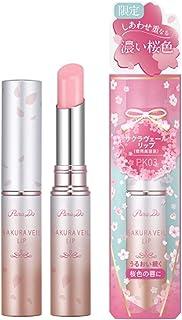 ParaDo パラドゥ サクラヴェールリップ PK03 しあわせ重なる濃い桜色 限定色