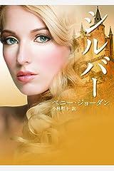 シルバー (mirabooks) Kindle版