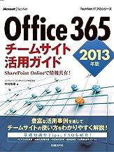 表紙: Office 365 チームサイト活用ガイド 2013年版 SharePoint Onlineで情報共有! | シンプレッソ・コンサルティング株式会社