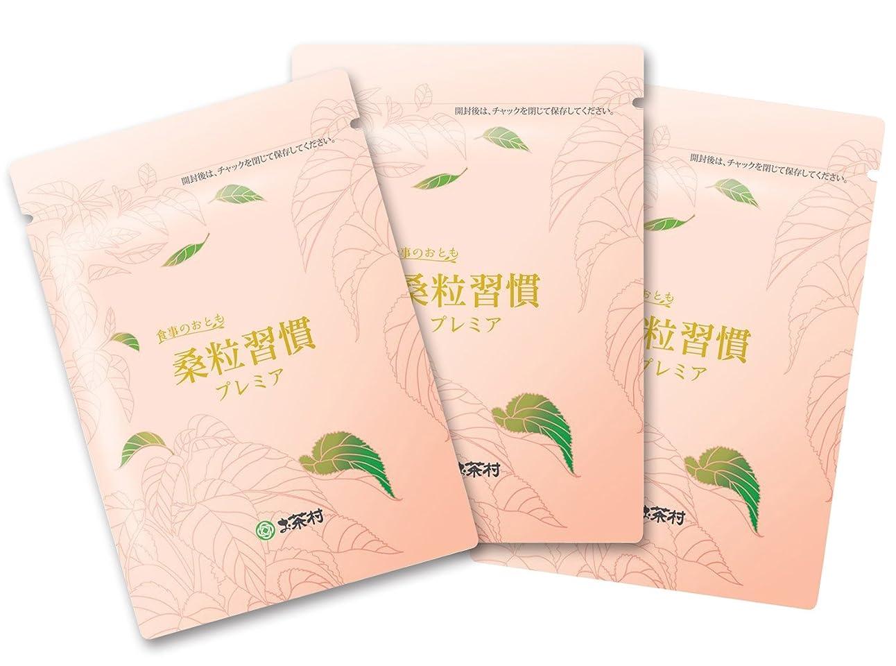 基本的な可愛いメディカルお茶村 食事のおとも 桑粒習慣 プレミア(220mg×180粒) 3袋セット