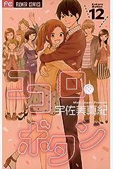 ココロ・ボタン(12) (フラワーコミックス) Kindle版