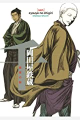 千(1) 長夜の契 (花丸コミックス) Kindle版