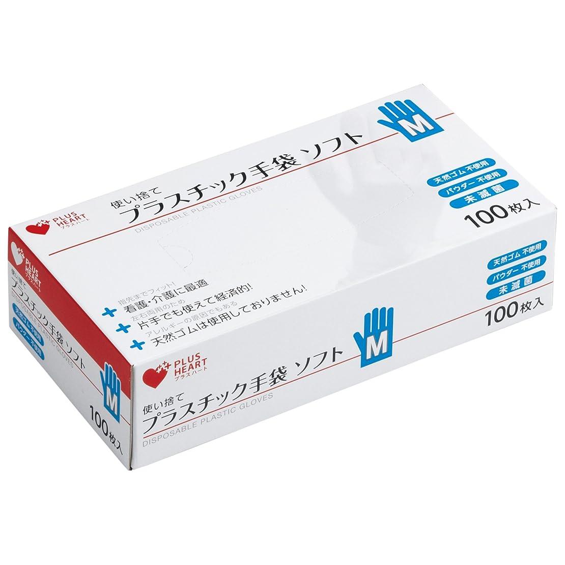 派生する化学薬品シマウマオオサキメディカル プラスハート 使い捨てプラスチック手袋 ソフト Mサイズ 100枚入