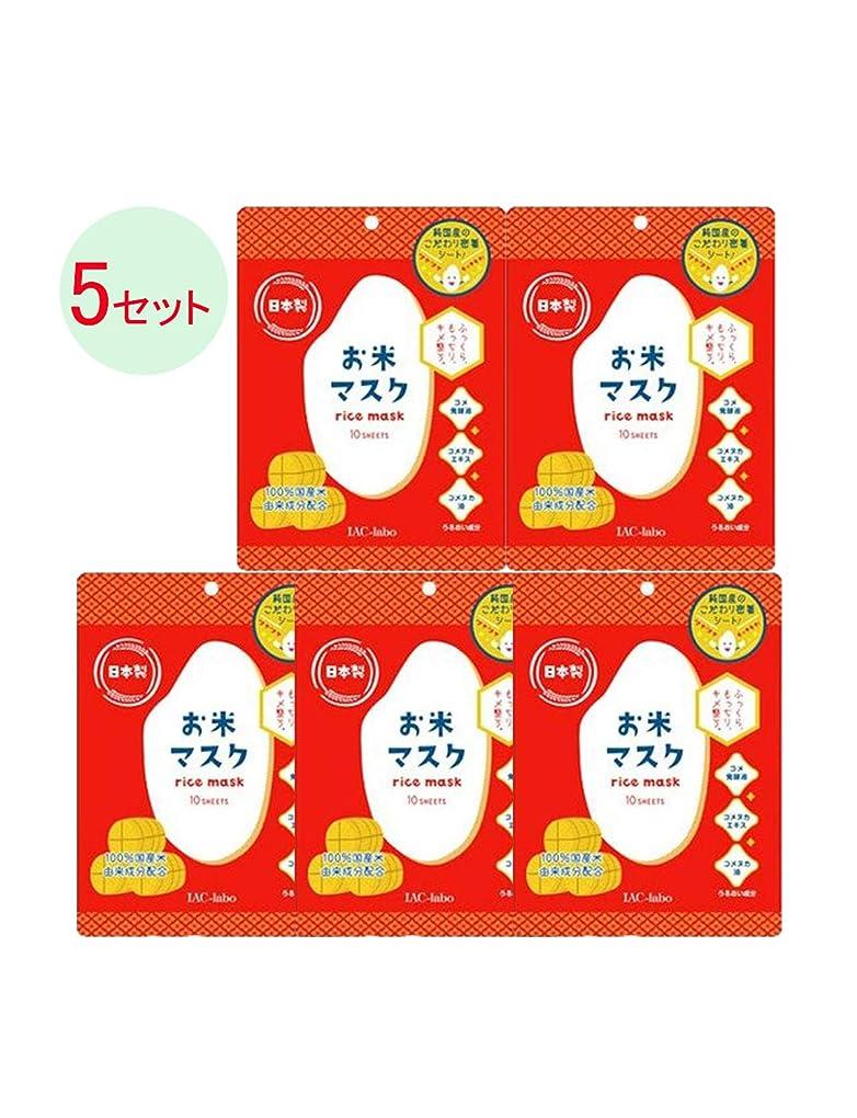 プライム資本主義受ける日本製 お米マスク (10枚入) x 5セット